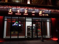 天下第一麺(大雁塔広場店)  英語が全く通じませんが 店員さん方とても親切でした。