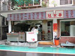 台湾旅2日目 台北小巨蛋駅から徒歩5分、小龍包が有名の「冠京華」へ