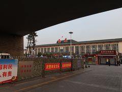 そして西安駅へ。 ここまで順調です。朝7時頃。  上の橋は多分 城壁?? 削ってます??  写真右側奥にバスターミナルがあります。