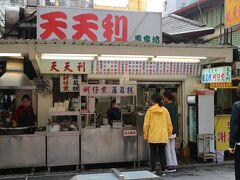 朝ごはんは、インスタで仲良しくてもらっている台湾通の方に教えていただいたお店「天天利」へ