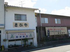 ホテルそばの「唐子踊」という銘菓の製造直売所。もっちしりたカステラまんじゅうです。