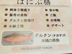 夕食はホテル敷地内の「ぴき」という和風レストランで頂きます。