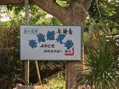 プリシアリゾートヨロンをチェックアウトした後は赤崎鍾乳洞の観光です。