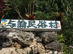 与論島最後の観光は与論民俗村です。