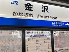12時43分に金沢駅に到着しました。 関東と比べて少し寒かったです。