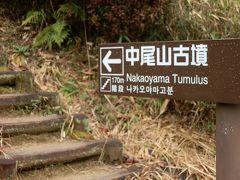 県道209号線から右側「国営飛鳥歴史公園」に入るとすぐ「中尾山古墳」があります。