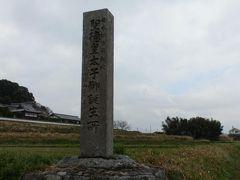 ここにも「聖徳太子御誕生所」の石碑が立っていました。