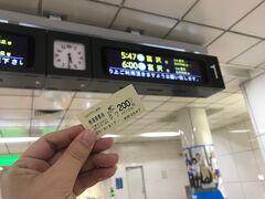 はい、東北ひとり旅2日目です。  今日は大移動するので早朝5時起き。 Sテさんが偶然にもお隣のホテルにお泊まりだったので、心の中でご挨拶して勾当台公園駅に向かいます。  5:47発 勾当台公園 仙台地下鉄南北線(富沢行) 5:50着 仙台