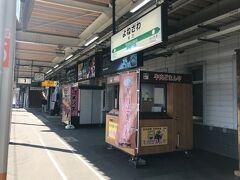 9:06着 米沢  お初の米沢(・∀・) お弁当屋さんが2つ並んでいるね。 よし、ブランチは駅弁買って米坂線内で食べよう。