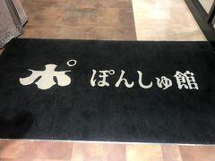 ふー、ようやく新潟に着いた。 次の電車までちょっとあるから改札を出てぽんしゅ館へ。