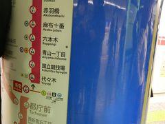 今日は都営大江戸線で新宿駅から赤羽橋駅まで行き増上寺へ向かいます。 大江戸線って地下深くを走っていますね。 かなりエスカレーターで降りて行きました。 何かあった時はちょっと怖い気がします。