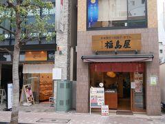 以前テレビで観たおでんの「福島屋」。