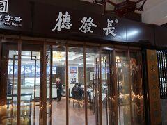 徳発長 鐘楼店