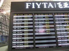四川航空8:35 関空行き13:00 6時に到着するも 何時から何番で搭乗手続きするか分かりません。  うろうろしてると、日本語の話せる中国人の女学生さんが、「ガイドさんが多分76-79で7:00頃から 搭乗手続き始まるらしい」 と教えてくれました。
