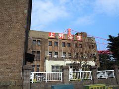若松地区の重要建造物その2.旧三菱合資会社若松支店(現・上野ビル)。 こちらも、古河鉱業ビルと同じく期待の建物。