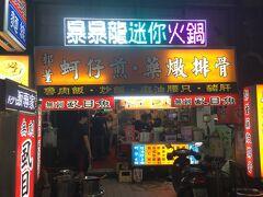 ママの本命だったお店が長蛇の列だったため近くのこのお店に変更。