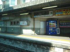 三郷(さんごう)駅。 関東に住んでいると「みさと」と読んでしまう(笑)