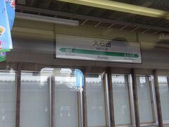 13時16分。大石田。  ここで車内の乗客の8割が下車。ほとんどインバウンド客だった。 銀山温泉へでも行くのかな。