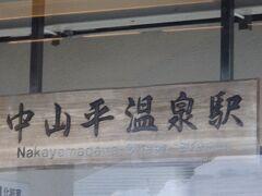 15時52分。中山平温泉。  飲んで食ってるうちに列車は宮城県に入りました。