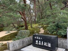 さて、出雲大社と松江城に続く今回の旅の目玉・足立美術館へ。 米子駅から電車で15分くらいだったかな? 安来駅で無料のシャトルバスに乗れるので、車が無くてもアクセス良好。
