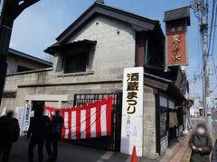 島崎酒造に着くと、デカデカと「酒蔵まつり」と書かれています。
