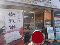 東名阪道を利用して奈良県方面へ向かいました。最初の大山田PAでトイレ休憩しました。