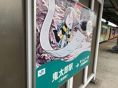 境港駅(鬼太郎駅)に到着しました!