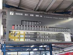 09:59京急川崎駅発、急行・羽田空港行き乗車。  ゆっくり昼間出発便予定だと、朝から家事を済ませて来られ便利な分、色々したくなり…ゆっくりバスで羽田空港へ向かう時間には間に合わず。課題。