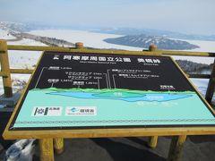 阿寒摩周国立公園美幌峠