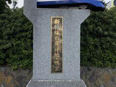 そのまま歩いて農道を下り、早川駅から上野東京ライン(東海道線)で鴨宮駅へ移動。  鴨宮は東海道新幹線のモデル線の西端で、開業2年前の昭和37年に鴨宮基地という車両基地が設置された、まさに新幹線発祥の地。 この歴史を風化させず、正しく後世に伝えるために、地元の有志がこの記念碑を建立し、2009年4月19日に除幕したそうです。