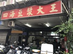 四海豆漿大王