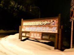 若松市民スキー場にやってきました。 本日4つ目のスキー場です。 どうしてもナイターで撮影したかったのでやってきました。