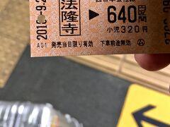 【京都経由大阪→東京へ帰る】  法隆寺駅から、京都経由で帰途につきます。