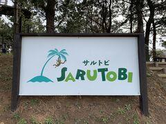 今回一番楽しみにしていたSARUTOBI