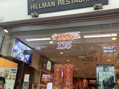 ヒルマンレストランは、ペーパーチキンの有名店です。  27年ほど前、シンガポールに赴任していた友人夫妻に、このペーパーチキンをご馳走してもらい、ホントにホントに美味しくって忘れられない味となっていました。  今回シンガポールに来ると決まって、あのお店まだあるんかな?と友人に訪ねたら、場所は変わってるけどペーパーチキン、食べられるよ!と。  あのときのお店はお世辞にも綺麗な店構え、とは言えない程、どちらかというと団地の下にあるホーカーって感じだったような記憶があります。