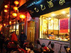 いつまでもこのままでいてほしいと願うのはエゴなのか。そう思いながら歩いて数分、孔乙己酒家に到着。上海在住時から来てみたかったお店!