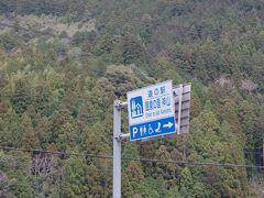 神山町道の駅です。