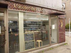 まず小田急線の祖師谷大蔵駅で下車。5分ほど歩いてラトリエ・ドゥ・プレジールへ。パン好きの中では有名なお店。どれも美味しそうで悩みます。少々高めですが、滅多に来れないので大人買い。