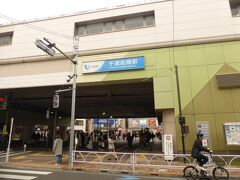 一駅戻り千歳船橋駅。