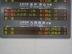 福井駅までやってきた。 9:08発の次は12:50発。 テンション上がるでしょ~(←変態)