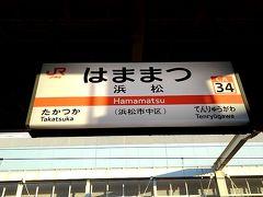 浜松駅到着。