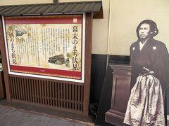 そして予定通り中書島(ちゅうしょじま)駅に到着。