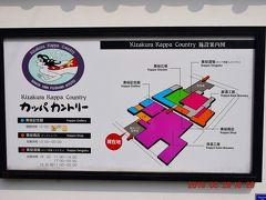 キザクラカッパカントリー。 http://kizakura.co.jp/restaurant/country/index.html