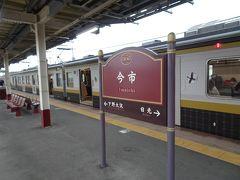 日光の一つ手前「今市」が本日の目的地の下車駅です。