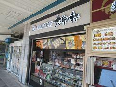 湘南鎌倉 大船軒 逗子弁当売店