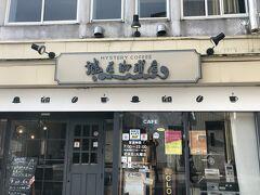 朝食はこちら「謎屋珈琲屋」さんへ。 お店のコンセプトがユニークだったのと ホテルからも10分圏内だったし開店時間が7時からと早かったので こちらにしました。