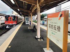 旅の起点は箱根板橋駅 撮り忘れたので、前回のものを流用。  お時間がありましたら、前回の旅行記もどうぞ https://4travel.jp/travelogue/11432759