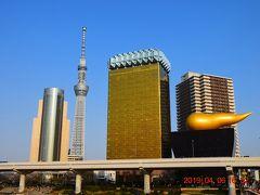 ドリーム買って東京メトロ銀座線で乗り換え無しで浅草にやってきた。  吾妻橋からのスカイツリーや墨田区役所、アサヒビール本社(通称:うんこビル)の眺め。