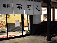 寺泊から帰り途中、「富寿し」(  https://www.tomizushi.com/shop/kaisen-tomizushi/nagaoka-koshoji/  )で夕食。