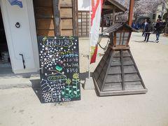 乗船のお時間まで、新川さくら館でしばし休憩。